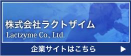 企業サイトへ